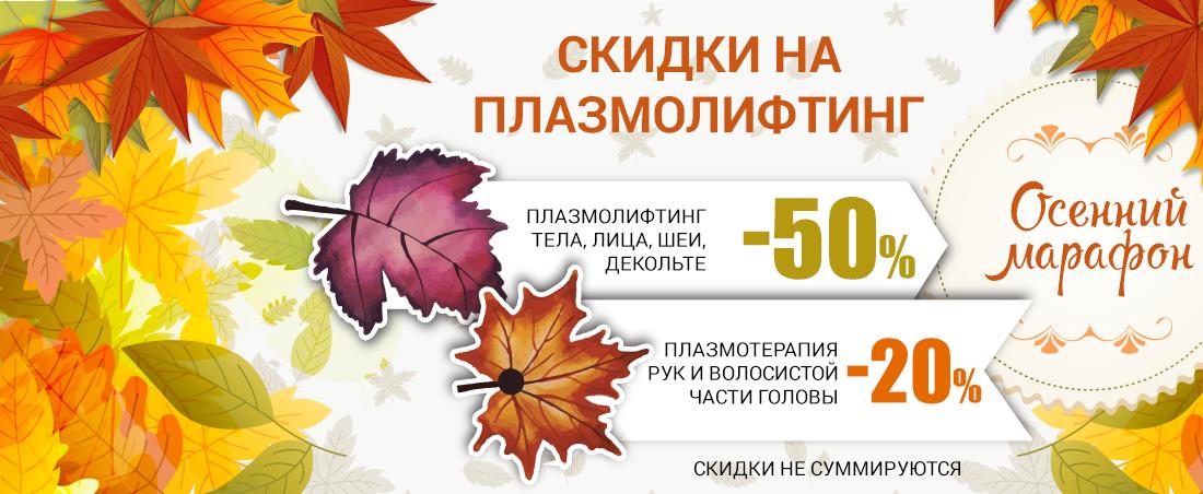 Осенний марафон скидок - Скидка на плазмолифтинг
