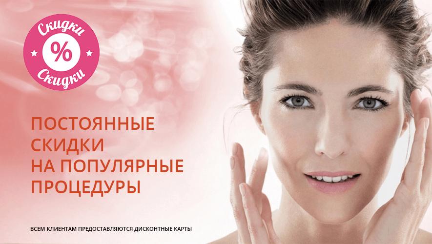 Цены на косметологические процедуры