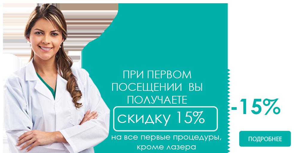 Дарим скидку 15% нашим новым клиентам