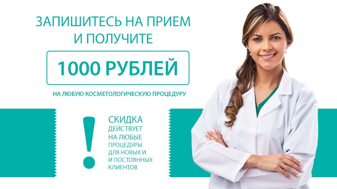 Дарим 1000 рублей всем нашим клиентам