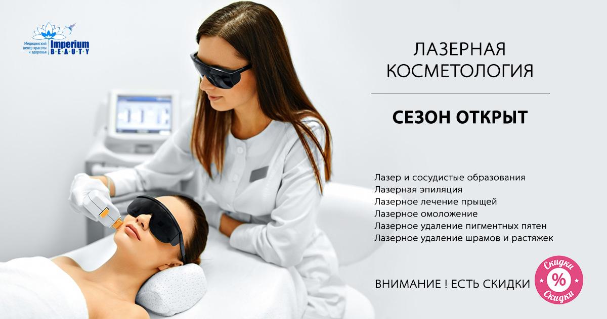 Лазерная косметология - сезон открыт!