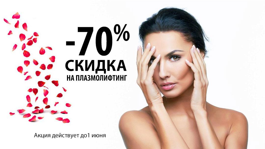 Скидка 70% на плазмолифтинг лица и тела