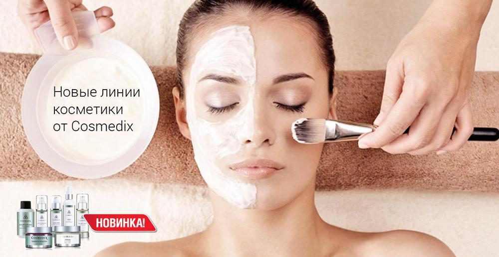 Cosmedix - новая линия косметики в Империя Бьюти