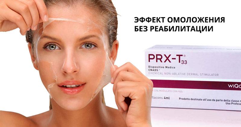 PRX-T33 терапия  – настоящий прорыв в косметологии