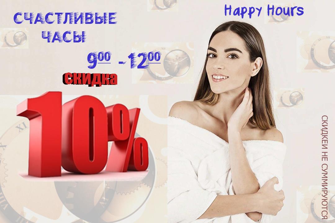 Счастливые часы в клинике косметологии Империя Бьюти