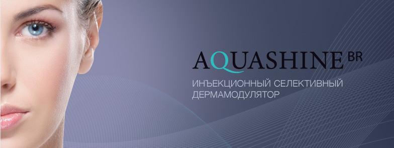 Препарат Аквашайн (Aquashine)